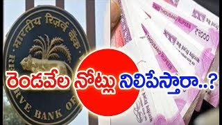 RBI Decreased Printing 2000 Notes And Increased 500 Notes | MAHAA NEWS