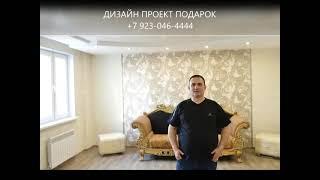 Ремонт квартир в Омске от Еврорем-Омск
