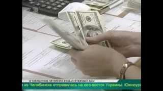 Крупнейшие банки на Южном Урале приостановили обмен валюты