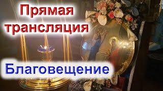 Благовещение Пресвятой Богородицы. 06.04.2021. Всенощное бдение