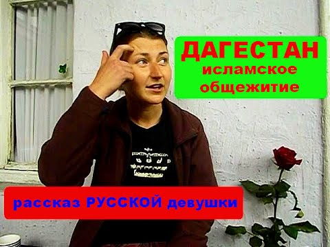 Нетипичный ДАГЕСТАН. Русская девушка о работе и поездке в Дагестан