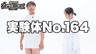 蛙亭 キングオブコント2021「ホムンクルス」
