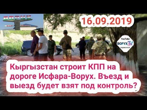 Кыргызстан строит КПП на дороге Исфара-Ворух. Въезд и выезд будет взят под контроль? ВОРУХ ТВ 2019