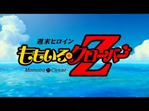 """ももいろクローバーZ - 『Z』の誓い(Trailer)(Pledge of """"Z"""" -Trailer-/MOMOIRO CLOVER Z)"""