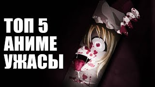 ТОП 5 Аниме Ужасы | Хоррор | Мистика