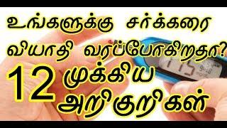 Diabetes Symptoms in tamil | சர்க்கரை வியாதியின் முக்கிய அறிகுறிகள்