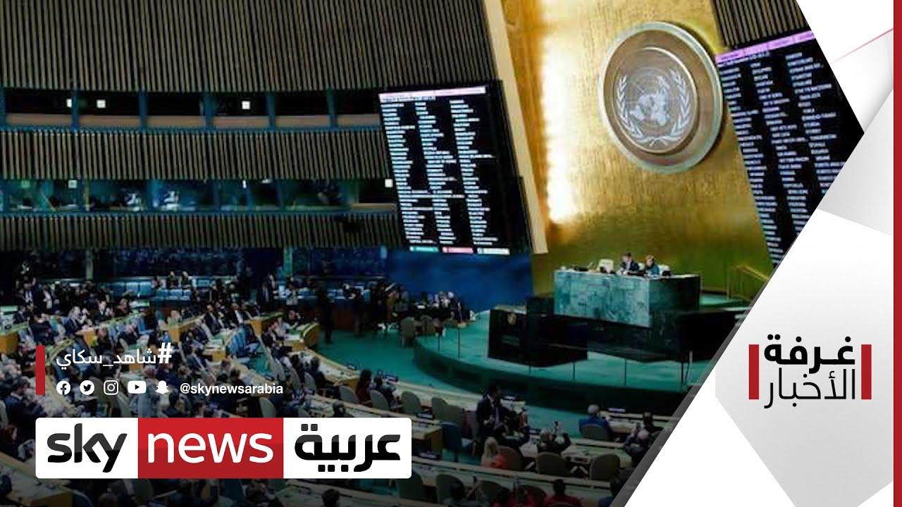 اجتماعات الجمعية العامة للأمم المتحدة | #غرفة_الأخبار  - نشر قبل 14 ساعة