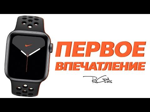 ⌚️⌚️⌚️Первое впечатление от Apple Watch Series 5 Nike в 2020