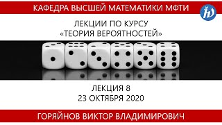 Фото Теория вероятностей, Горяйнов В.В., Лекция 08, 23.10.20