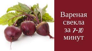 ЛАЙФХАК на КУХНЕ / ВАРЕНАЯ СВЕКЛА ЗА 7 МИНУТ