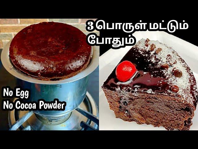 3 பொருள் போதும் 15 ரூபாய் செலவில் பஞ்சுபோன்ற சாக்லெட் கேக் | Chocolate Cake Without Egg, Oven, Maida