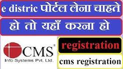 cms portal  registration open !! how to registration !! e district registraqtion
