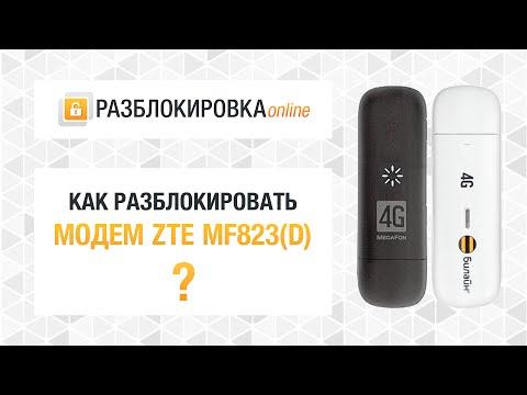 Разблокировка 4G модема ZTE MF823 (Мегафон M100-3), MF823D (Билайн)