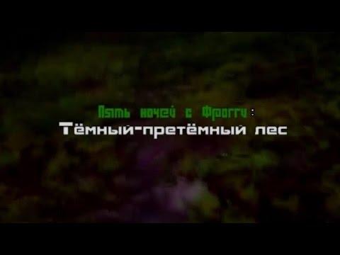 Пять Ночей С Фрогги Тёмный Лес ТРЕЙЛЕР