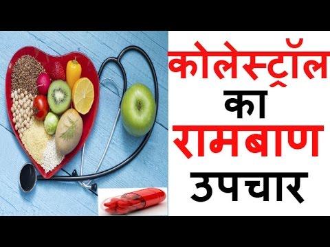 कोलेस्ट्रॉल कम करने का रामबाण घरेलू उपाय | Natural Home Remedies For  Lowering Cholesterol