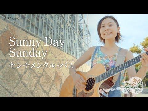 Sunny Day Sunday/センチメンタル・バス(cover)《歌詞付き》 ▶1:57