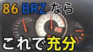 【0-100他】86/BRZ パワー別加速集!現代のライトウェイトスポーツのポテンシャルはいかに!?