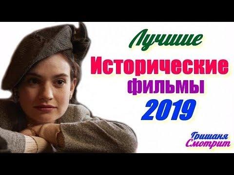 ИСТОРИЧЕСКИЕ ФИЛЬМЫ 2019 / 13 лучших фильмов по версии Кинопоиска