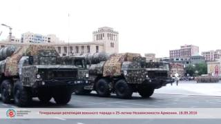 Российские военные и Искандеры на репетиции парада ко Дню Независимости Армении
