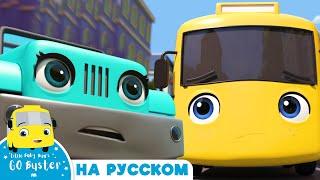 Бастер спешит на помощь Мультики для детей Автобус Бастер Детские Песни
