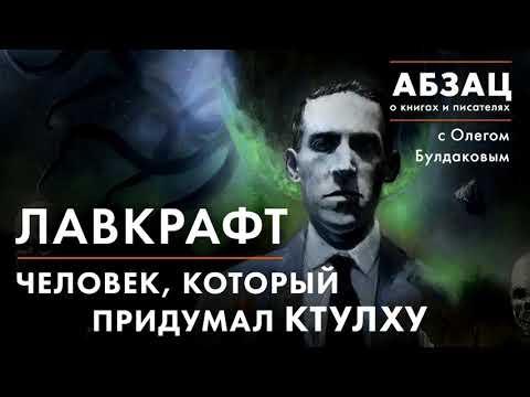 АБЗАЦ 017 Лавкрафт. Человек, который придумал Ктулху