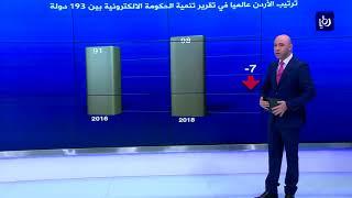 تراجع ترتيب الأردن 7 مراتب في مؤشر التنمية الإلكترونية لعام 2018 - (23-7-2018)