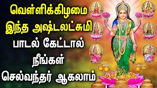 MOST POWERFUL ASTA LAKŠHMI TAMIL DEVOTIONAL SONGS | Friday Spl Goddess Asta Lakshmi Bhakthi Padalgal