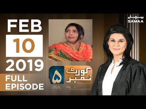 Jeethani Devrani ki Jang | Court Number 5 | SAMAA TV | February 10, 2019