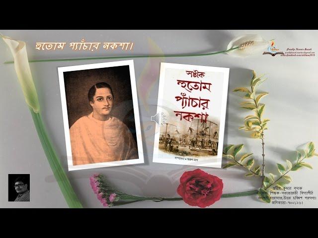 Hutom Pechar Naksha