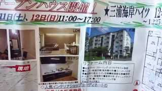 Japan. 三浦海岸 オーペンハウスОсмотр квартиры после ремонта , продажа