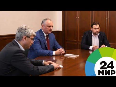 Додон: Парламент Молдовы пока распущен не будет - МИР 24
