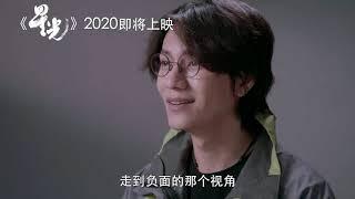 星光大电影之陈坤特辑【中国电影报道|20200120】