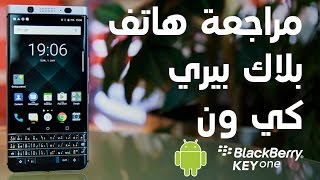 BlackBerry KeyOne Full Review - مراجعة هاتف بلاك بيري كي ون
