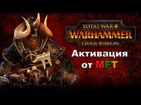 Total War Warhammer Активация