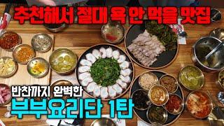 [[맛집추천_옥수동]] 아무리 입맛이 까탈스러워도 맛있…