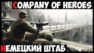 Company Of Heroes Прохождение №3