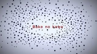 『Bake no kawa』 /CIVILIAN
