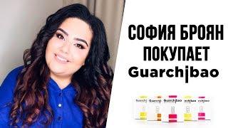 София Броян покупает Гуарчибао