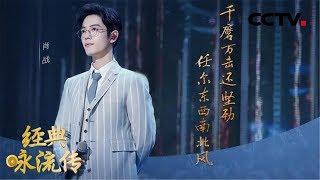 《经典咏流传》第三季 20200126  CCTV
