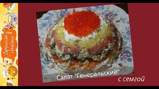 Праздничный салат/Рецепт салата ссемгой