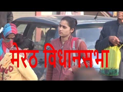 मेरठ विधानसभा  NEWS| Meerut Vidhan Sabha| loksabha election meerut 2019| Report the thaat