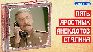 Пять яростных анекдотов Сталина