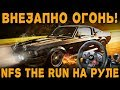 ВО ЧТО ПОИГРАТЬ НА РУЛЕ Need For Speed The Run ОБЗОР НАСТРОЙКИ НЮАНСЫ mp3