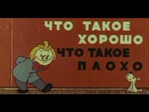 Смотреть онлайн мультфильм что такое хорошо что такое плохо