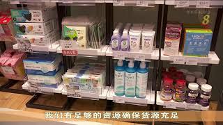 【冠状病毒19】本地商家:口罩等防疫品价格回稳 货源也充足 - YouTube