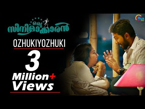oru-cinemaakkaran-|-ozhukiyozhuki-song-video|-vineeth-sreenivasan,rajisha-vijayan-|bijibal-|official