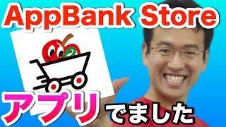 【告知】AppBank Store公式アプリがついにリリース!