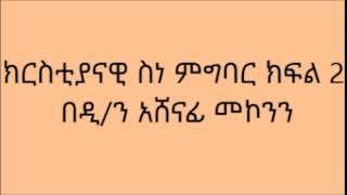 ክርስቲያናዊ ስነ ምግባር ክፍል 2 በዲ/ን አሸናፊ መኮንን Deacon ashenafi mekonnen kiristyanawi senemigbar part 2