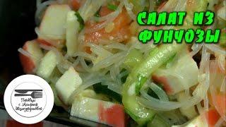 Салат из фунчозы. Салат из крабовых палочек, красной рыбы и фунчозы. Рецепт салата из фунчозы