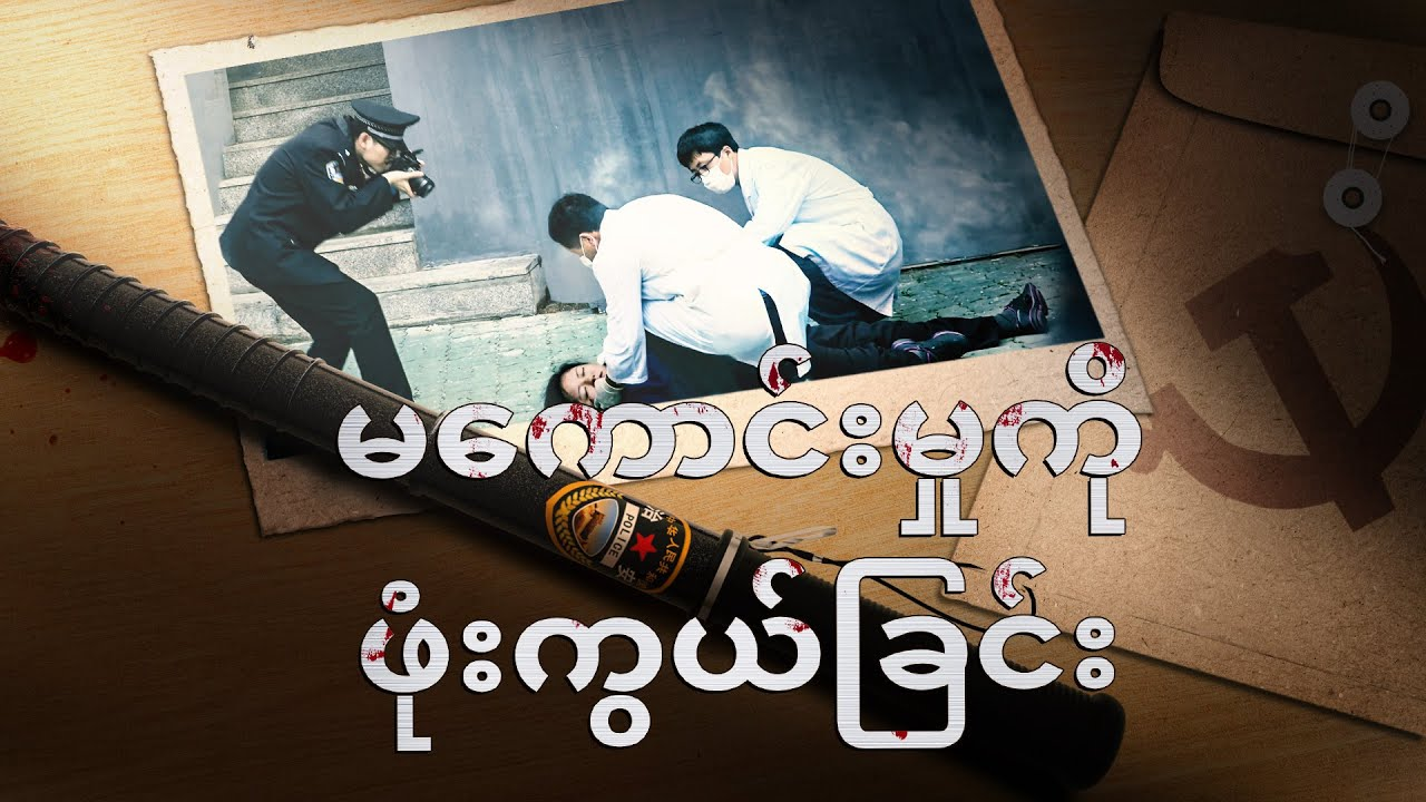 Myanmar New Movie 2019 တရုတ်ပြည်မှ ဘာသာရေးဖိစီးနှိပ်စက်မှု မှတ်တမ်းများ (မကောင်းမှုကို ဖုံးကွယ်ခြင်း)